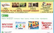 Preview of bst.bratsk.ru