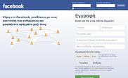 Preview of el-gr.facebook.com