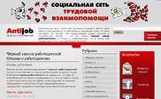 поиск роботолателей с кантактами барнаул кухонные стеклянные Ростове-на-Дону