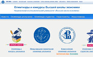 Preview of olymp.hse.ru