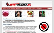 Preview of antirodinka.ru