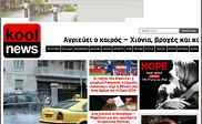 Preview of koolnews.gr