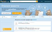 Preview of znanija.com