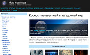 Preview of mirkosmosa.ru