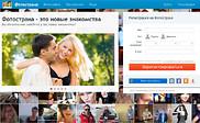 Preview of fotostrana.ru