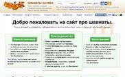 Preview of chess-samara.ru