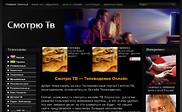 Preview of smotryu-tv.ru