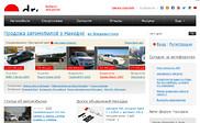 Preview of nakhodka.drom.ru