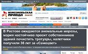 Preview of rostov.kp.ru