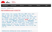Preview of news.drom.ru