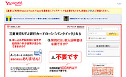 Preview of login.yahoo.co.jp