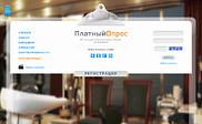 Preview of platnijopros.ru