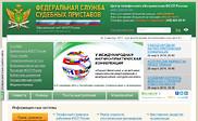Preview of fssprus.ru
