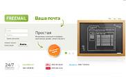 Предварительный просмотр mail.ukr.net