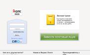 Предварительный просмотр mail.yandex.ru
