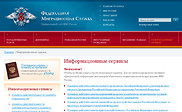 Preview of services.fms.gov.ru