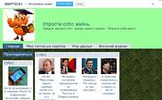 Preview of mirpoleznuxsovetov.mirtesen.ru
