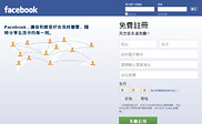 Preview of zh-tw.facebook.com