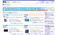 Preview of review.kakaku.com