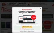 Preview of glavbukh.ru