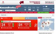 Предварительный просмотр komandirovka.ru